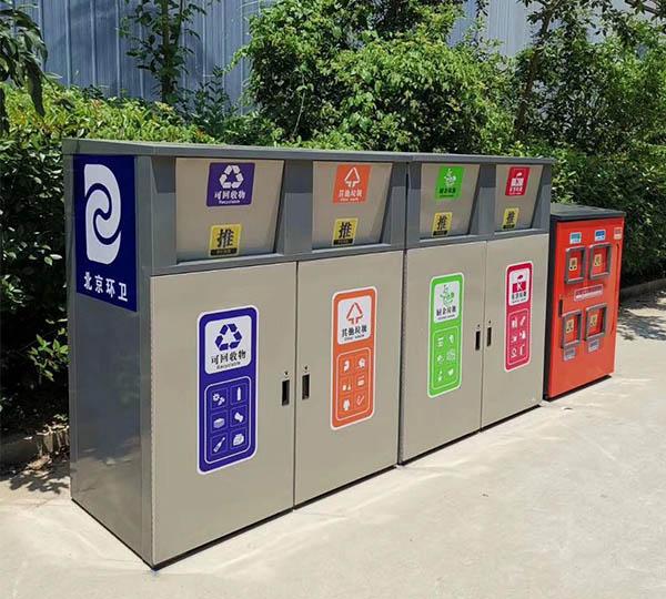 北京垃圾分类项目