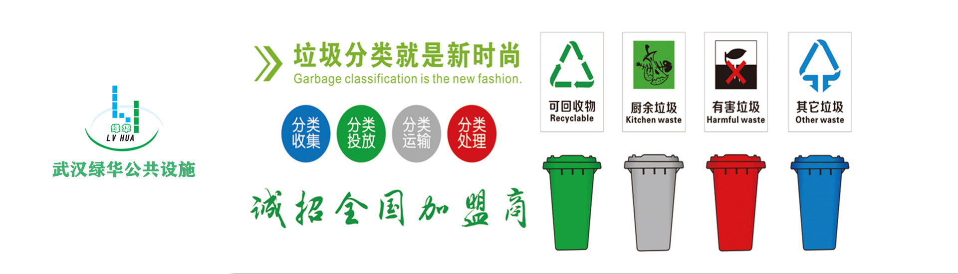 武汉垃圾处理箱